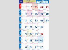 Kalnirnay Calendar App 2017 – Kalnirnay 2017 MarathiHindi