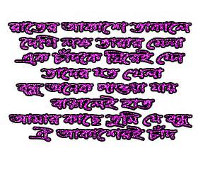 Tagged Graphics for Comments: Bangla graphics comments for