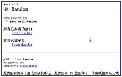 Mathceil Java Api by Java基础 Java Api常见对象 其他api 13 最苦逼的程序猿 博客园