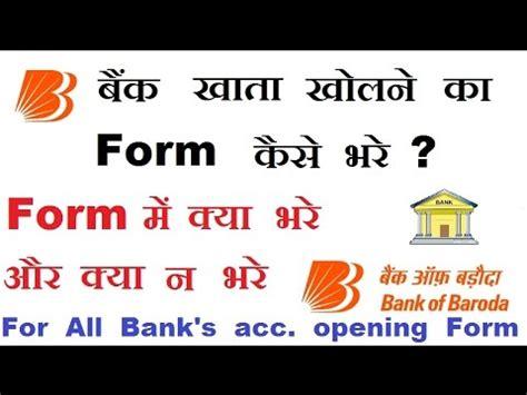how to fill bank of baroda account opening form how to fill out account opening form of bank of baroda
