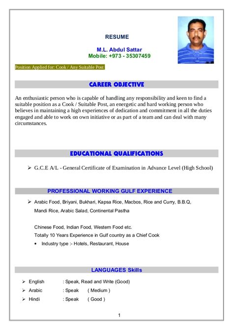 cv for cook 1