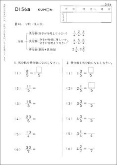 16 Best Images Of Kumon English Worksheets  Kumon Math Worksheets Free, Thanksgiving Worksheets