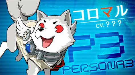 persona qs newest trailer shows  dog koromaru