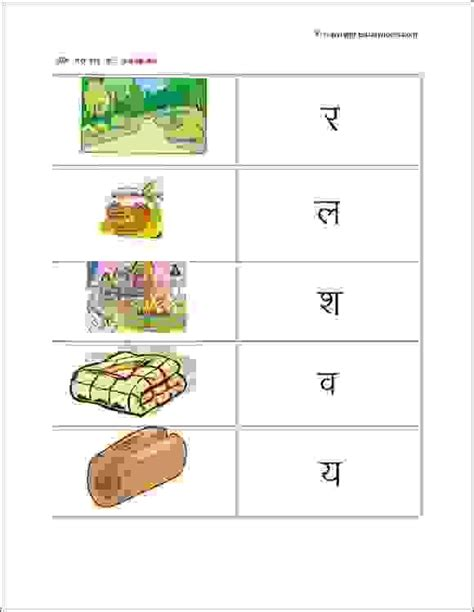 28 best hindi vyanjan worksheets images on pinterest