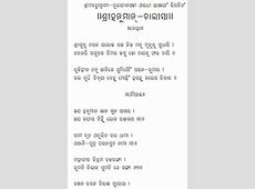 Odia Oriya Hanuman Chalisha PDF Free Download