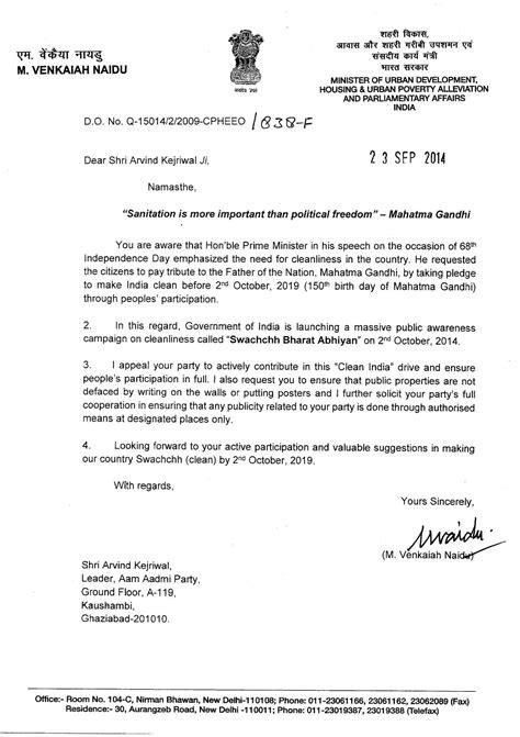 urban development minister venkaiah naidu   letter
