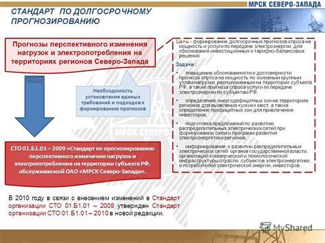 Приказ фст рф от 06082004 20э2 об утверждении методических указаний по расчету регулируемых тарифов и цен на электрическую тепловую .