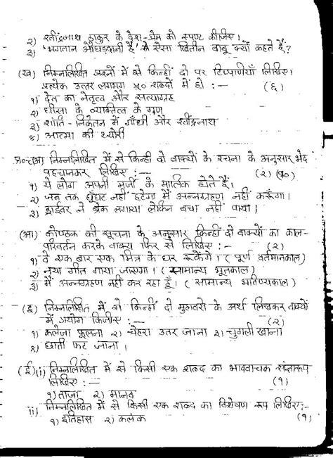OMTEX CLASSES: HINDI QUESTION PAPER HSC