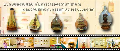 Bloggang.com : สมาชิกหมายเลข 1619568 - พิพิธภัณฑ์ศิปะในขวด ...