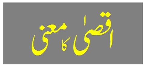 Yacht Urdu Meaning by Your Name Meaning In Urdu