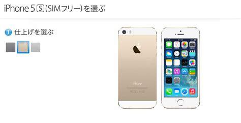 iphone 5s sim apple store simフリーiphone 5s 5cの取扱を開始 価格は71 800円から ついに日本でも