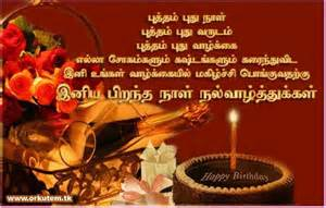 best friend marriage quotes birthday wishes in tamil wishes greetings pictures