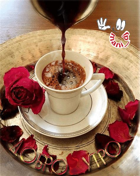 Good morning coffee heart images. GIF by Mani Ivanov in 2020 | Good morning coffee, Coffee ...