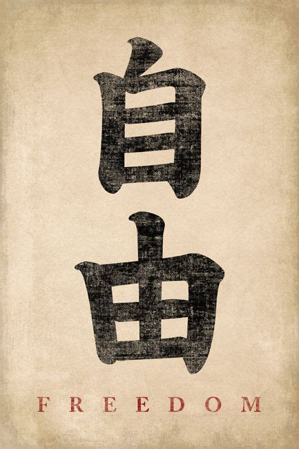 japanese calligraphy freedom poster print tattoos