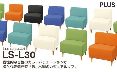 ls plus outlet redlands プラス ソファ ls l30個性的な6色のカラバリが様々な表情を魅せる 木脚のカジュアルソファ オフィス家具