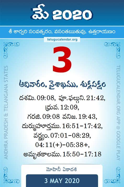 telugu calendar daily sheet