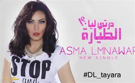 ابتسام تسكت تهنئ أسماء المنور على إطلاق أغنيتها الجديدة