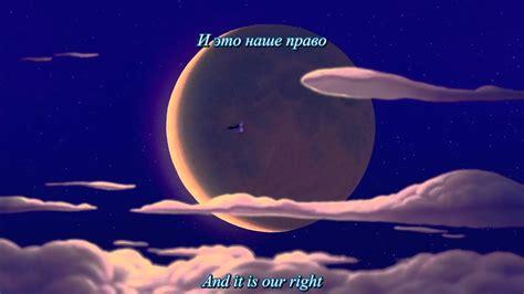 Aladdin A Whole New World HD (Russian) Eng Rus Subs