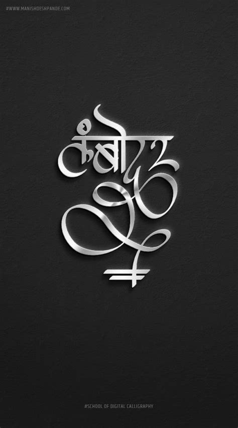 You can set calligraphy wallpapers on your phone screen easily. Pin by School Of Digital Calligraphy on Mobile Wallpaper | Digital calligraphy, Mobile wallpaper ...