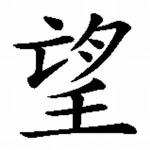 Japanisches Zeichen Für Glück : glaube liebe hoffnung in chinesischer schrift chinesischen zeichen ~ Orissabook.com Haus und Dekorationen