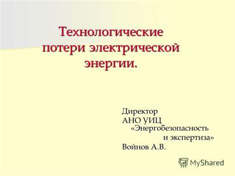 Естественная убыль и технологические потери. Актуальные вопросы налогообложения Антаненкова Е. Иные вопросы Предпринимательство и право