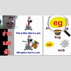 E Sound Three Letter Words With Pictures Ownerletterco