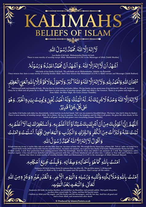 islamic posters educational posters islamic teachings