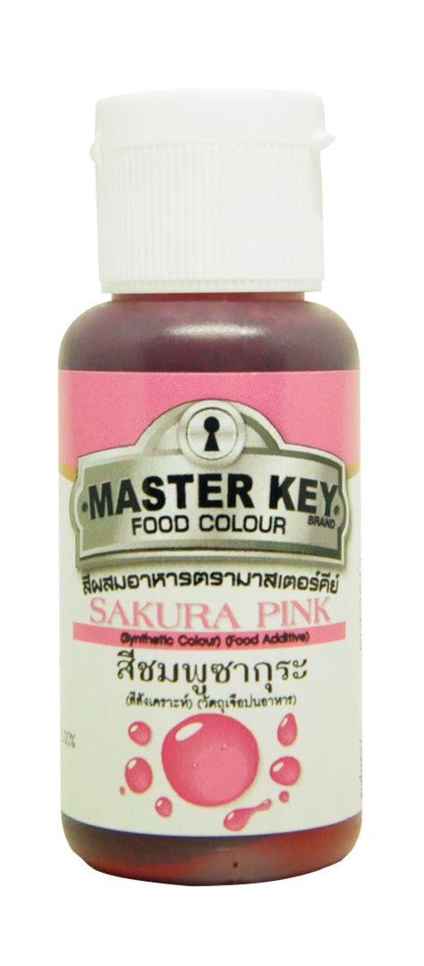 สีน้ำสีชมพูซากุระ ตรามาสเตอร์คีย์ ขนาด 35 มล. MASTER KEY ...