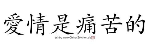 japanisches zeichen liebe liebe ist schmerz in chinesischer schrift chinesische schriftzeichen