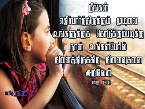 Do you love inspirational god quotes? Tamil bible verse | Bible words, Bible promises, Tamil bible words