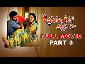Kullanari Koottam ( குள்ளநரி கூட்டம் ) Tamil Full Movie HD ...