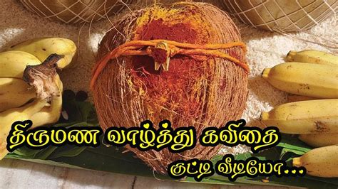 happy wedding wishes tamil sms whatsapp video congratulations message  marriage youtube