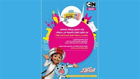 Cartoon Network Arabic Encourages Kids To Be Inspired By