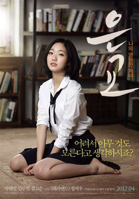 Hancinemas Film Review Scandalous Desires And Social Taboos In Jeong Ji Woos A Muse