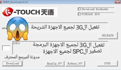 تفعيل ال 3g يمن موبايل لجميع الهواتف تصفير ال spc لجميع ...