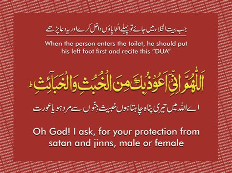 Dua For Entering Toilet With Meaning by Toilet Entrance Dua Scoopak
