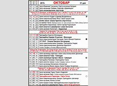 Pravoslavni crkveni kalendar za 2015 10