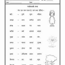 Hindi Grammar Worksheet, Hindi Worksheet, Language Worksheet Hindi Grammar,workbook, Hindi