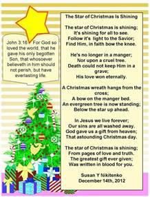 Inspirational Christian Christmas Poems
