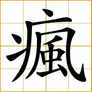 Chinese symbol: 瘋, insane, crazy, mad, wild