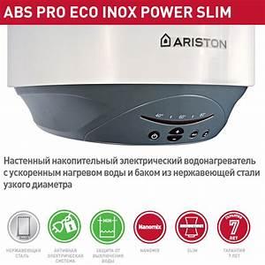 Водонагреватель ariston abs pro eco slim 80v инструкция
