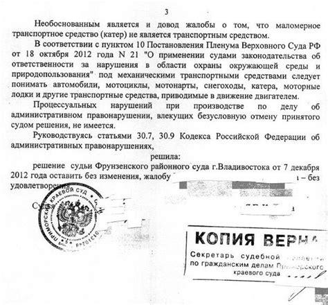 Постановление Пленума Верховного Суда РФ О практике применения судами законодательства об исполнении приговора N 21 от