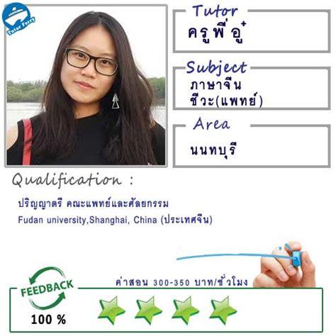 สอนภาษาจีน ชีววิทยาโดยครูอู๋ ( ID:12186 )   เรียนพิเศษที่บ้าน
