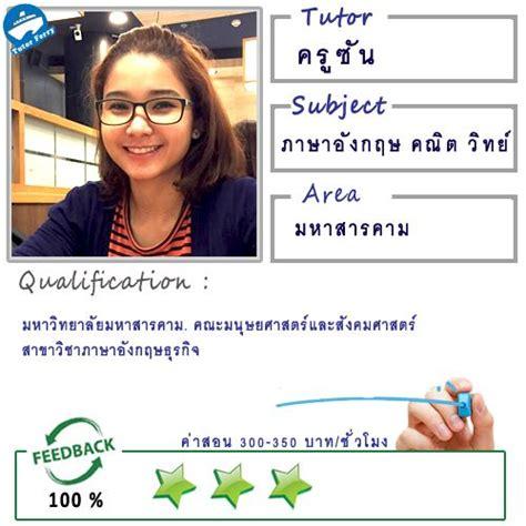 ครูซัน ( ID : 10806 ) สอนภาษาอังกฤษ คณิต วิทย์