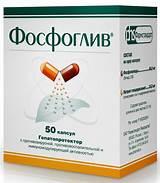 Лекарство от печени фосфоглив цена