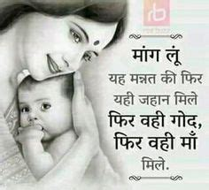 mothers day hindi poemshindi poems  mothers day