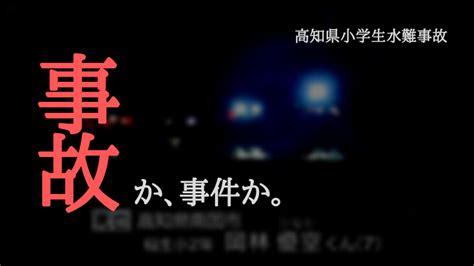 高知 県 小学生 水難 事故