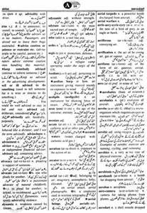Pictures English To Urdu Dictionary Translation, - Love