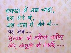 Hindi Sweet Quotes  QuotesGram  Sweet Quotes On Life In Hindi