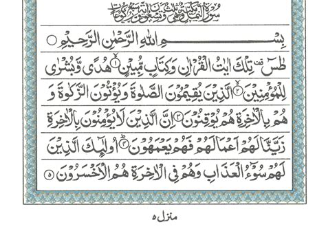 surah   naml read holy quran